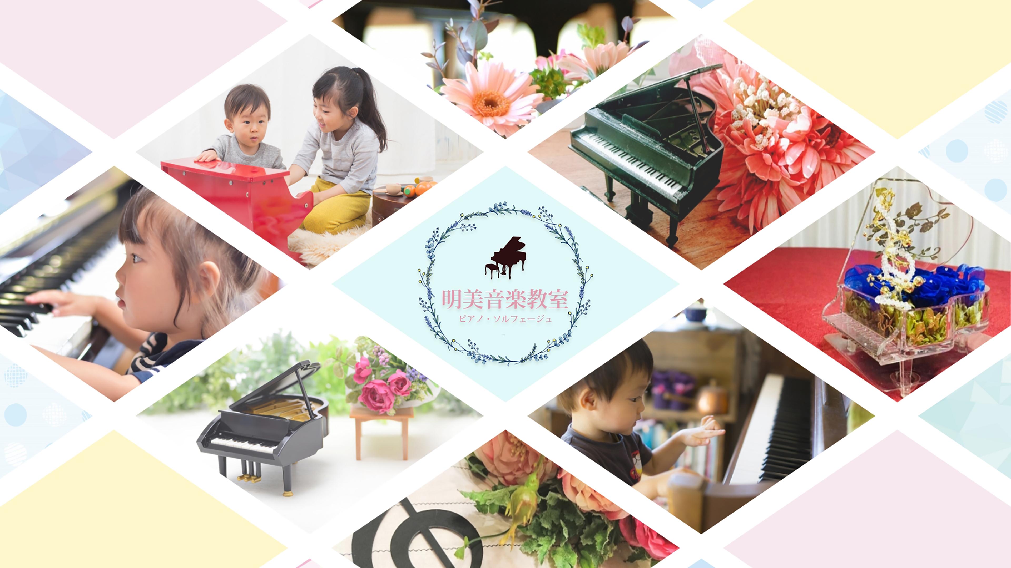ピアノ・ソルフェージュ 明美音楽教室